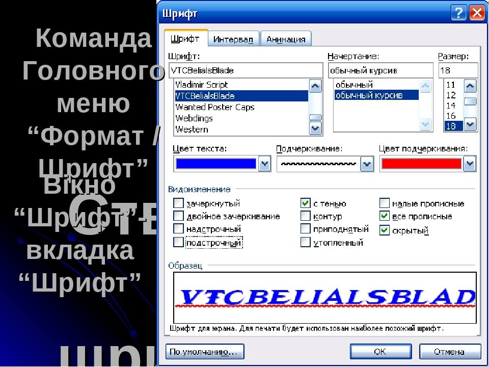 """Створення і зміна шрифтового оформлення Команда Головного меню """"Формат / Шрифт"""" Вікно """"Шрифт""""- вкладка """"Шрифт"""""""