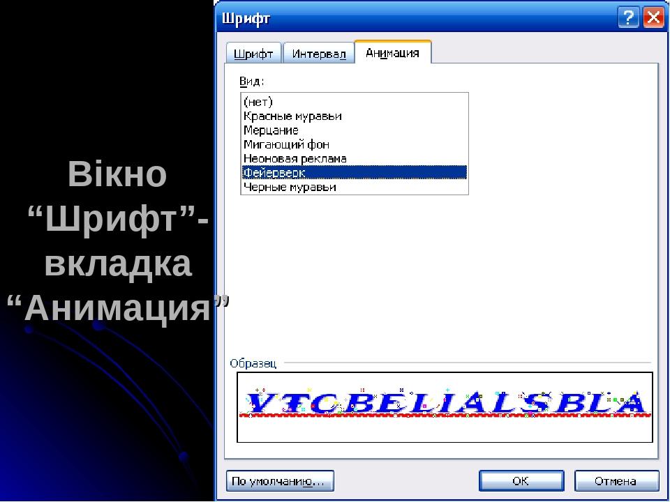 """Вікно """"Шрифт""""- вкладка """"Анимация"""""""