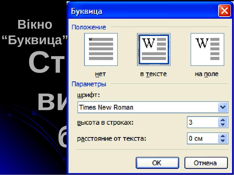 """Створення і видалення буквиці Вікно """"Буквица"""""""