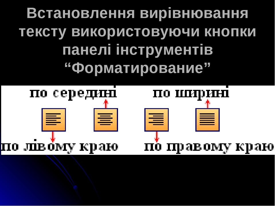 """Встановлення вирівнювання тексту використовуючи кнопки панелі інструментів """"Форматирование"""""""