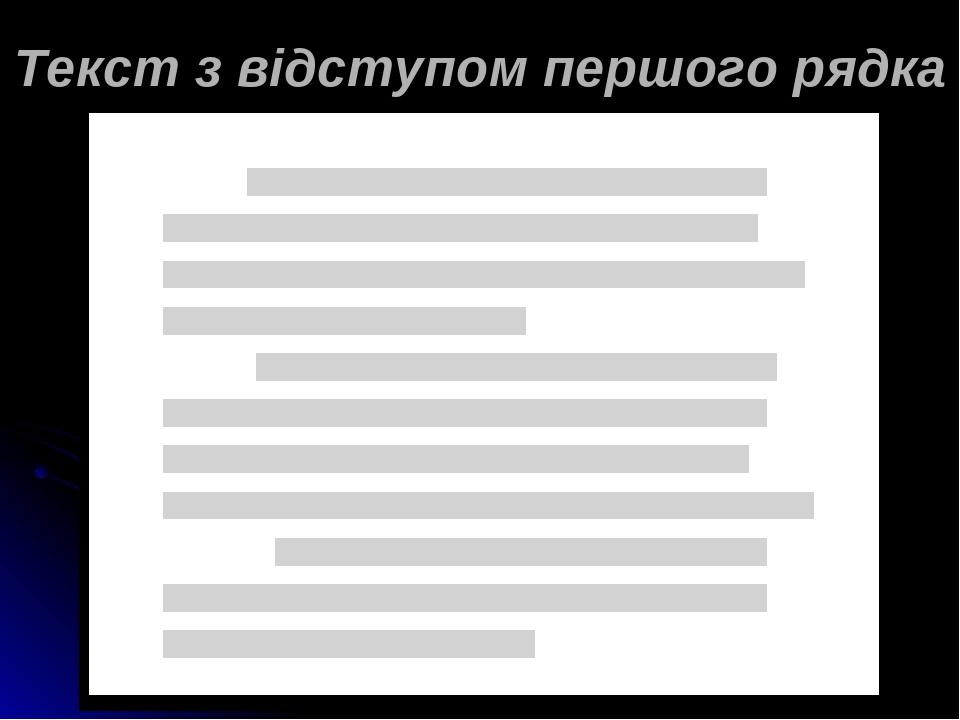 Текст з відступом першого рядка Приклади відступів абзаців