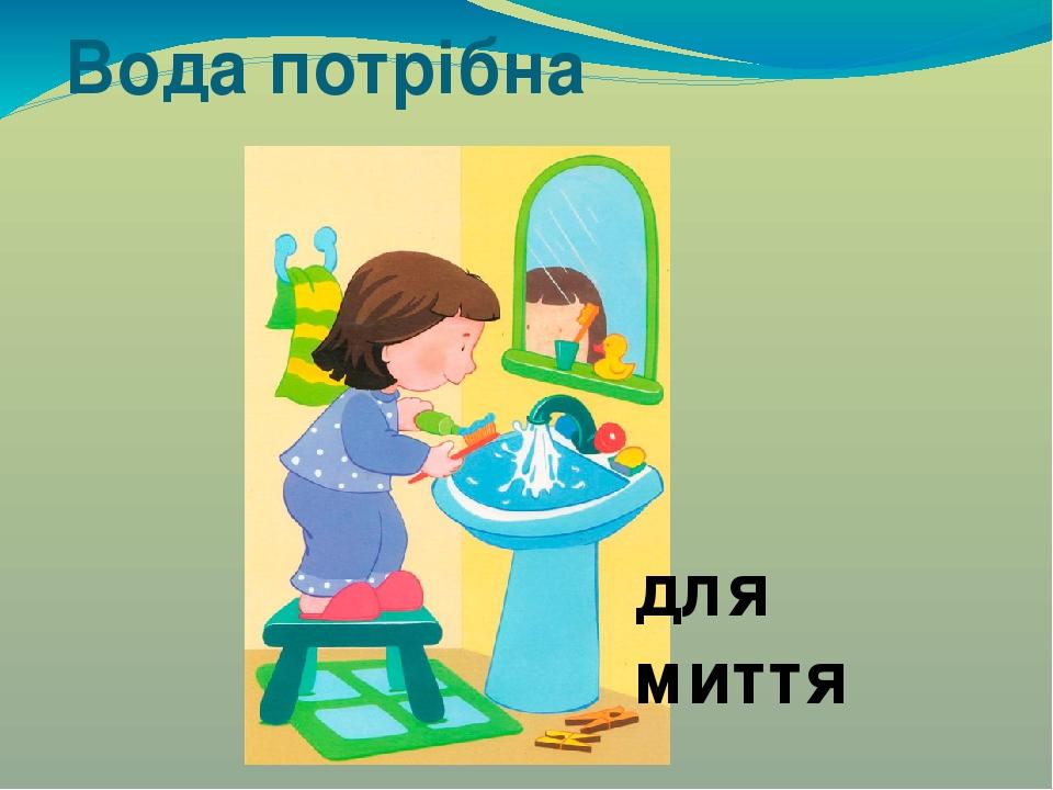 Вода потрібна для миття