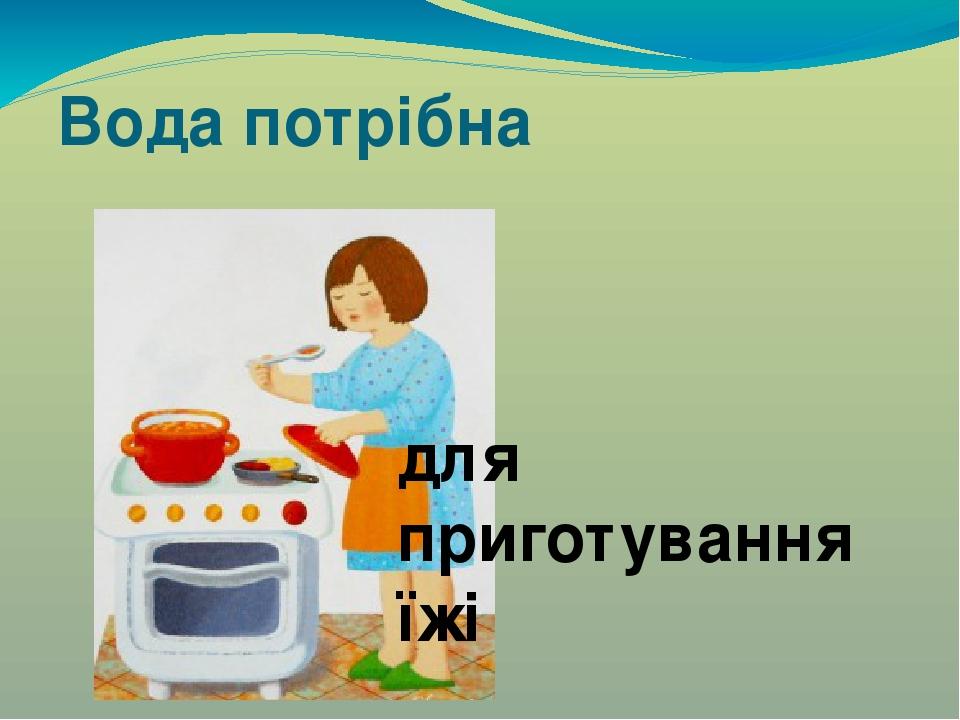 Вода потрібна для приготування їжі