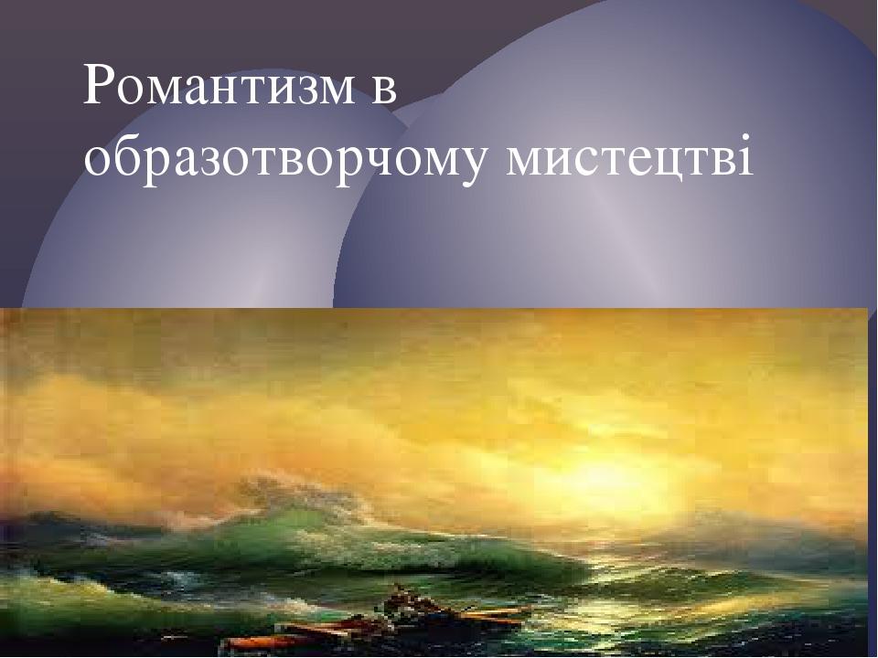 Романтизм в образотворчому мистецтві {