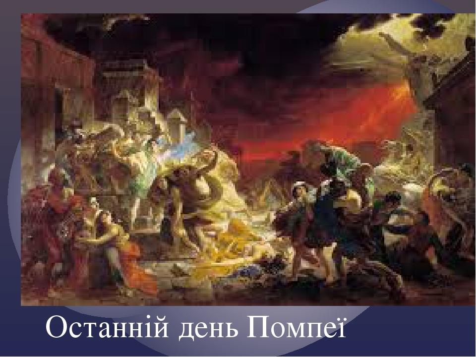 Останній день Помпеї