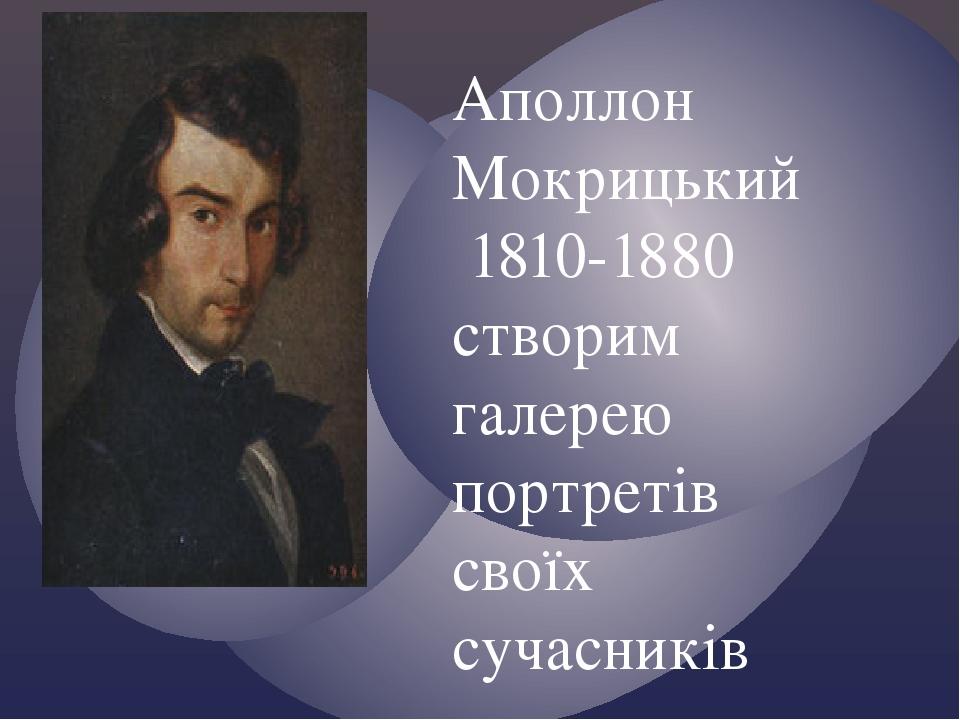 Аполлон Мокрицький 1810-1880 створим галерею портретів своїх сучасників