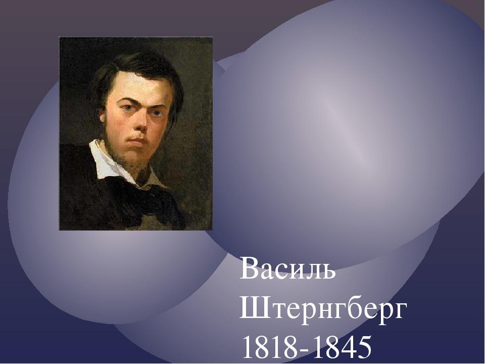 Василь Штернгберг 1818-1845 рос худ . Нім за походженням пейзажист