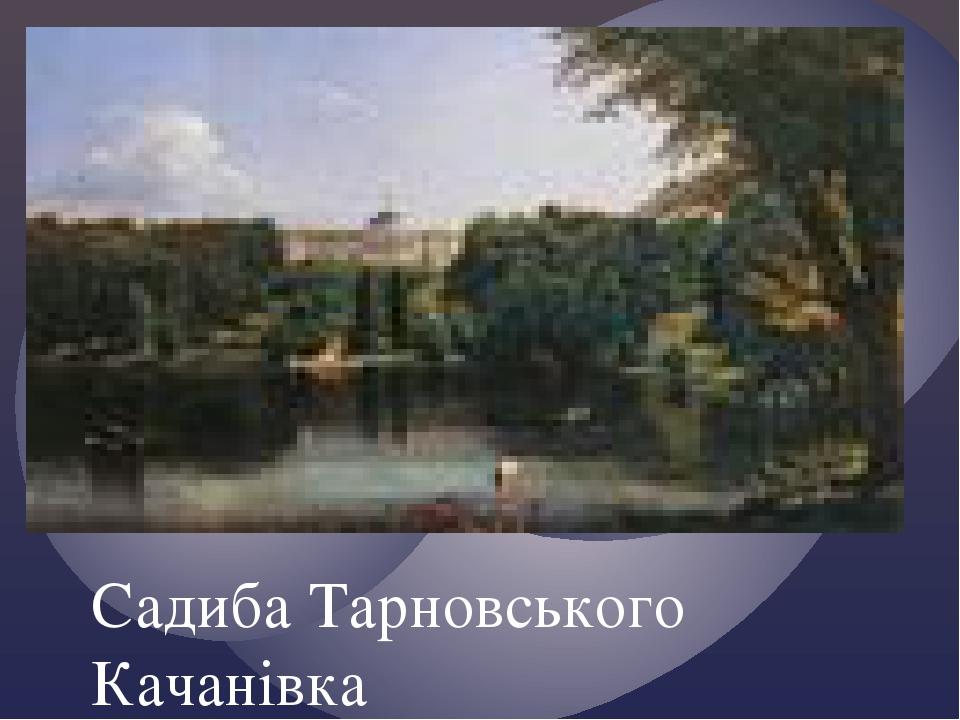 Садиба Тарновського Качанівка