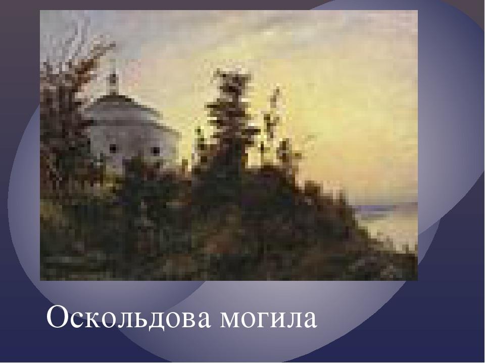 Оскольдова могила