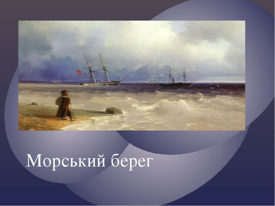 Морський берег
