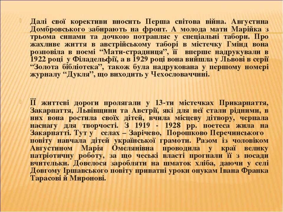 Далі свої корективи вносить Перша світова війна. Августина Домбровського забирають на фронт. А молода мати Марійка з трьома синами та дочкою потрап...