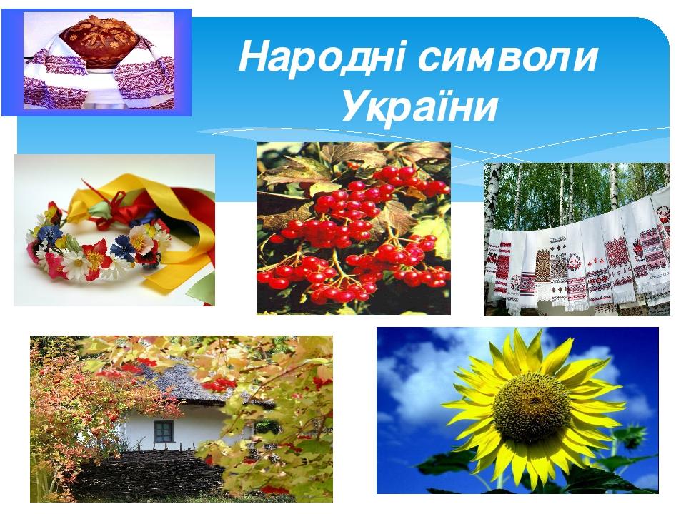 """Презентація """"Державні та народні символи України"""""""
