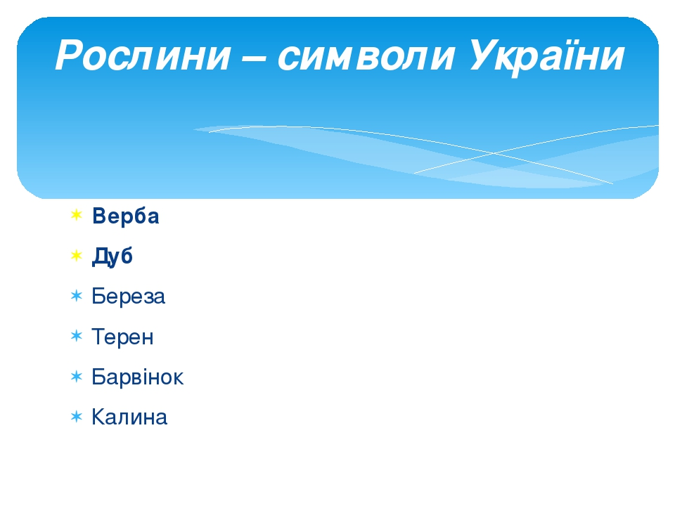 Верба Дуб Береза Терен Барвінок Калина Рослини – символи України