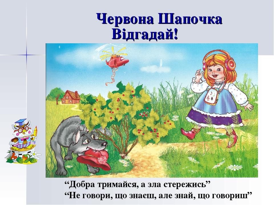 Відгадай! У гості до бабусі Сміливо я іду, Стежиночку у лісі Завжди собі знайду. Я вовкові призналась, Що в кошикові є. А ви скажіть, малята, Яке і...