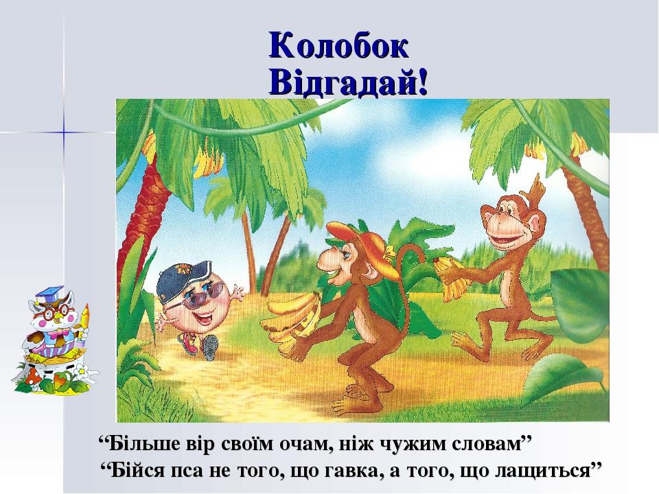 Відгадай! Наш герой такий веселий, Втік він вранці із оселі, Не побіг, а покотився Та й у лісі опинився. Там зустрів звірят багато, Всім їм пісеньк...