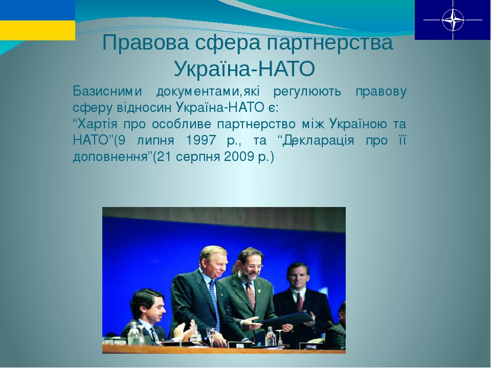 """Правова сфера партнерства Україна-НАТО Базисними документами,які регулюють правову сферу відносин Україна-НАТО є: """"Хартія про особливе партнерство ..."""
