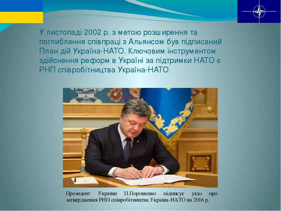 У листопаді 2002 р. з метою розширення та поглиблення співпраці з Альянсом був підписаний План дій Україна-НАТО. Ключовим інструментом здійснення р...