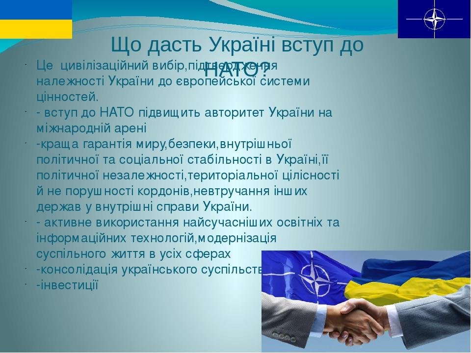 Що дасть Україні вступ до НАТО? Це цивілізаційний вибір,підтвердження належності України до європейської системи цінностей. - вступ до НАТО підвищи...
