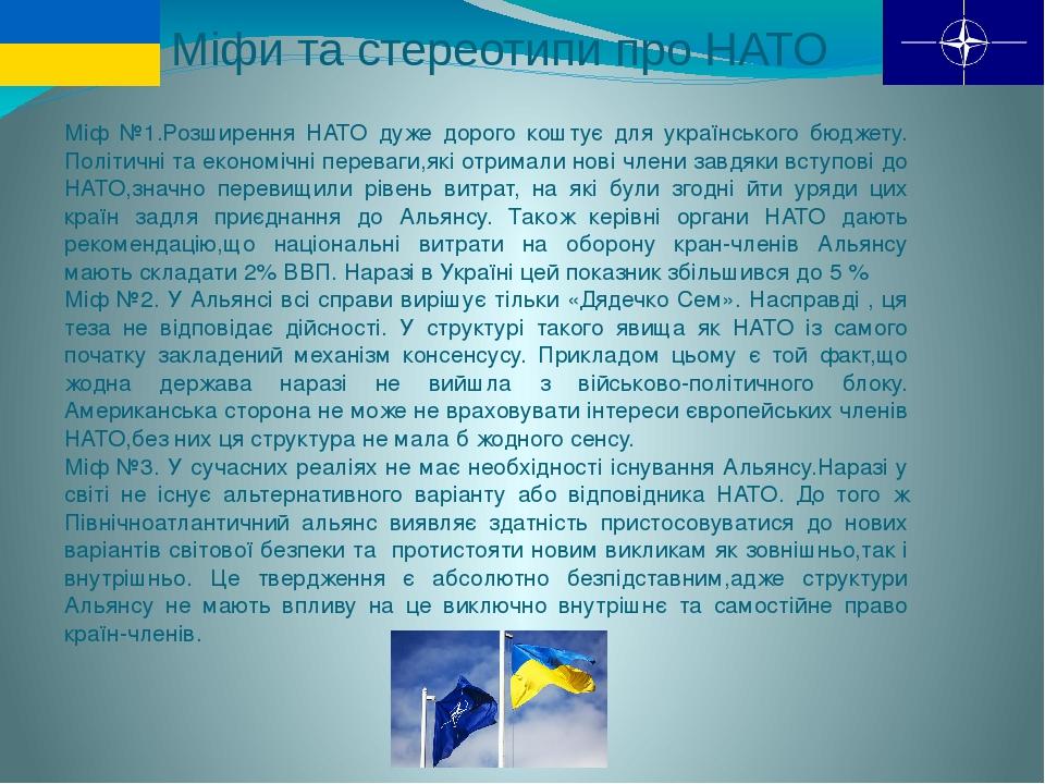 Міфи та стереотипи про НАТО Міф №1.Розширення НАТО дуже дорого коштує для українського бюджету. Політичні та економічні переваги,які отримали нові ...