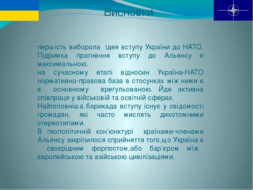 Висновки першість виборола ідея вступу України до НАТО. Підримка прагнення вступу до Альянсу є максимальною. на сучасному етапі відносин Україна-НА...