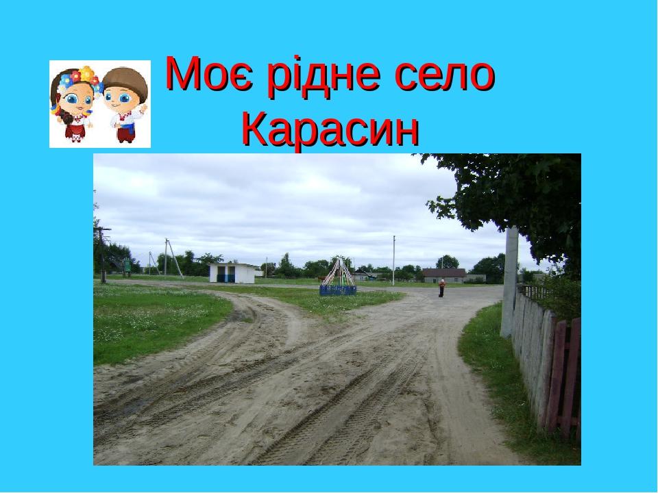 Моє рідне село Карасин