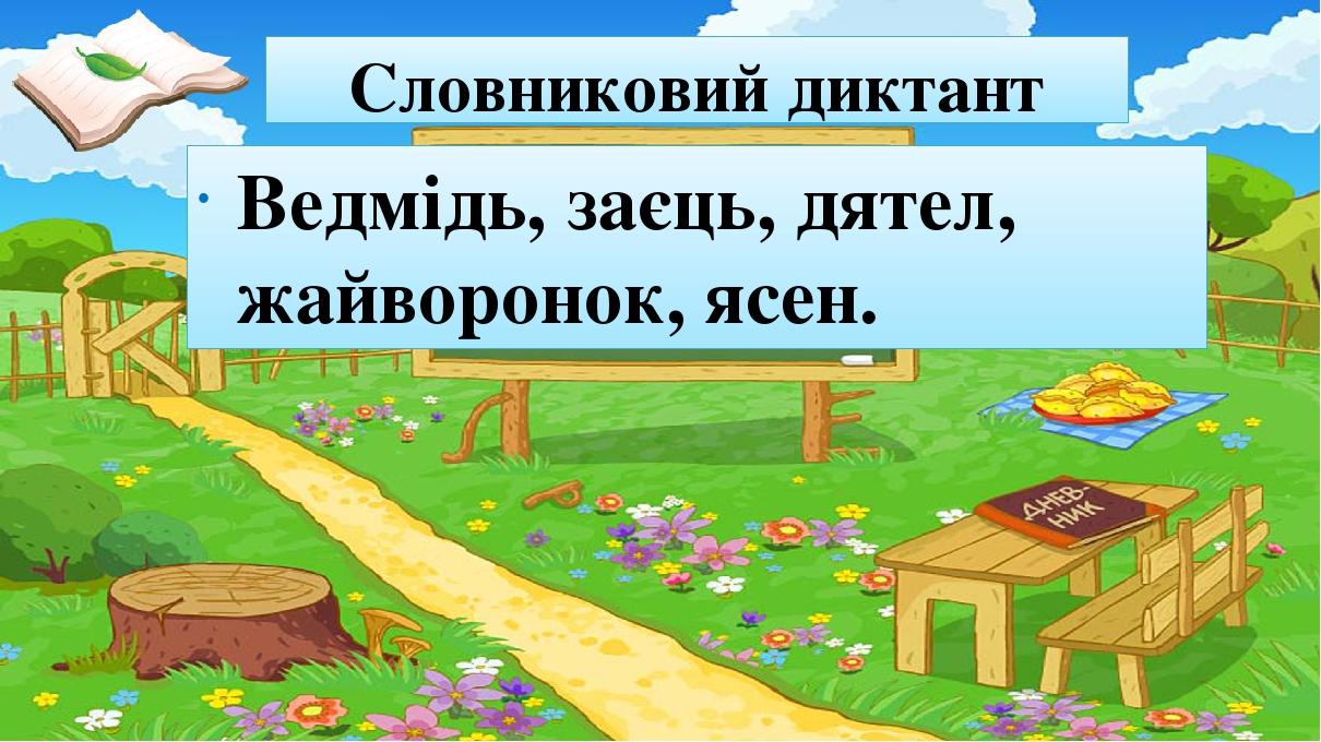 Словниковий диктант Ведмідь, заєць, дятел, жайворонок, ясен.