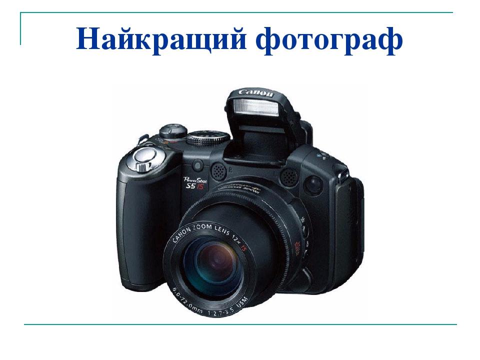 Найкращий фотограф