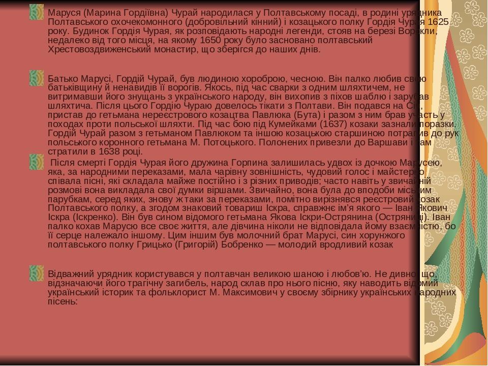 Маруся (Марина Гордіївна) Чурай народилася у Полтавському посаді, в родині урядника Полтавського охочекомонного (добровільний кінний) і козацького ...