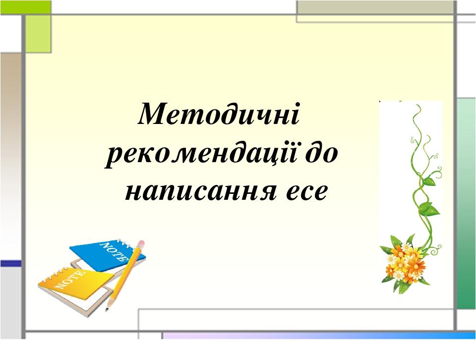 Методичні рекомендації до написання есе