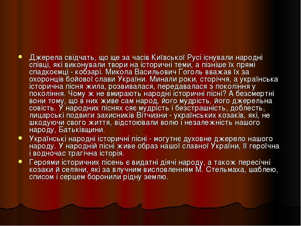Джерела свідчать, що ще за часів Київської Русі існували народні співці, які виконували твори на історичні теми, а пізніше їх прямі спадкоємці - ко...