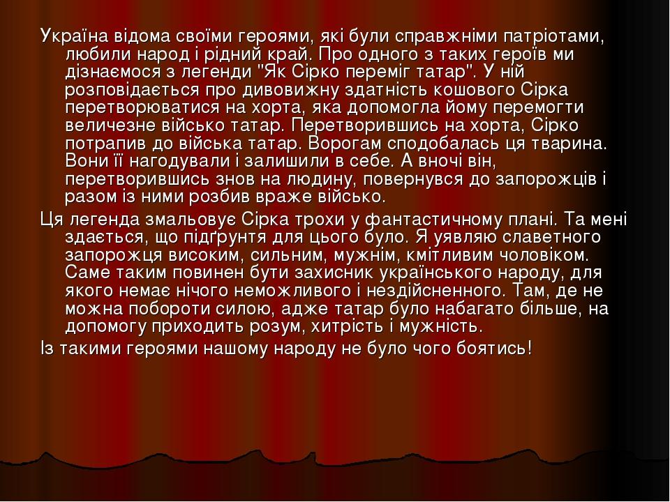 """Україна відома своїми героями, які були справжніми патріотами, любили народ і рідний край. Про одного з таких героїв ми дізнаємося з легенди """"Як Сі..."""