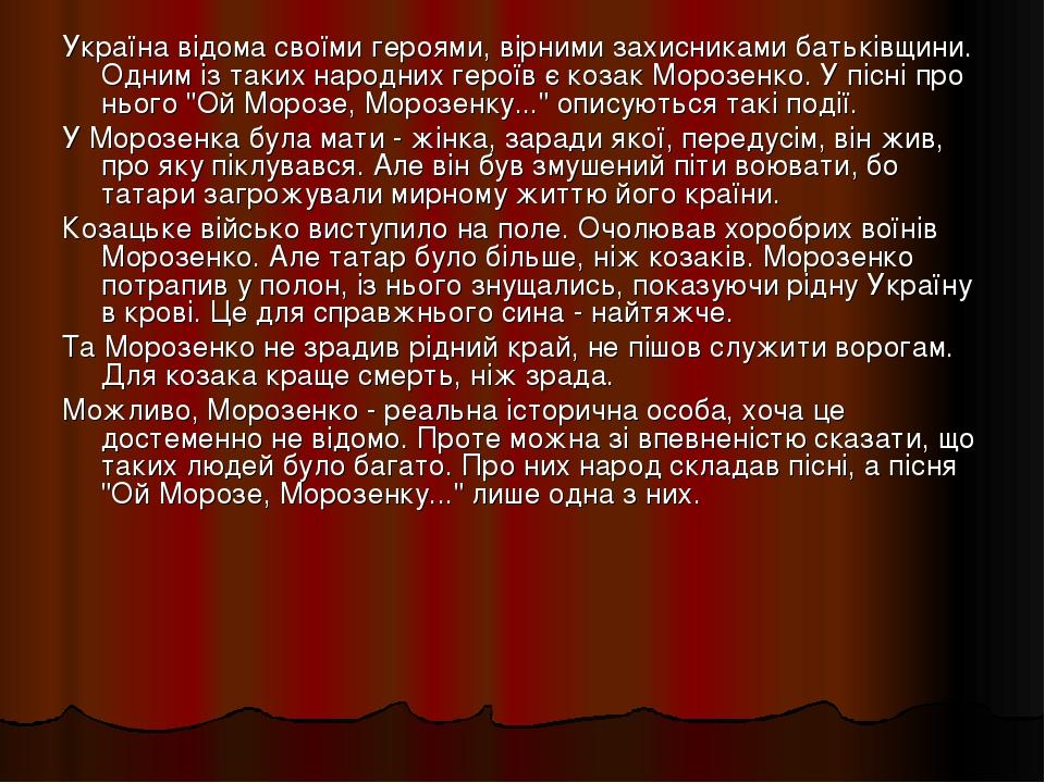 """Україна відома своїми героями, вірними захисниками батьківщини. Одним із таких народних героїв є козак Морозенко. У пісні про нього """"Ой Морозе, Мор..."""