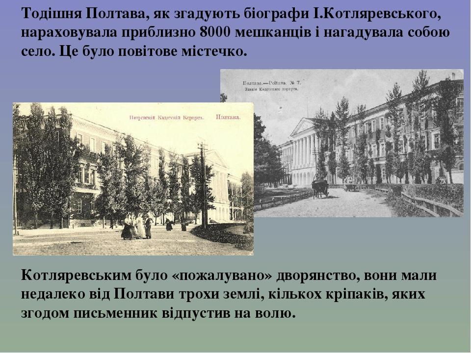 Тодішня Полтава, як згадують біографи І.Котляревського, нараховувала приблизно 8000 мешканців і нагадувала собою село. Це було повітове містечко. К...