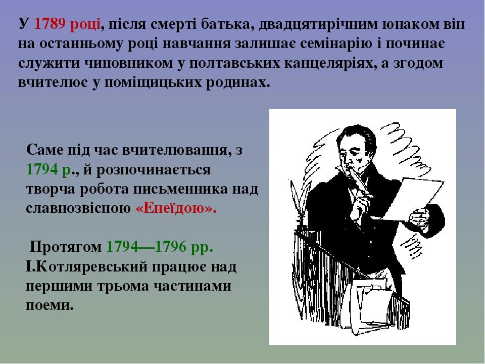У 1789 році, після смерті батька, двадцятирічним юнаком він на останньому році навчання залишає семінарію і починає служити чиновником у полтавськи...