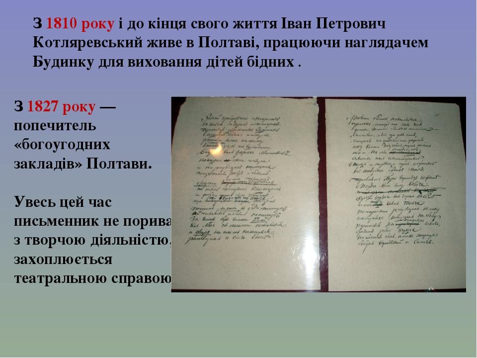 З 1827 року — попечитель «богоугодних закладів» Полтави. Увесь цей час письменник не пориває з творчою діяльністю, захоплюється театральною справою...