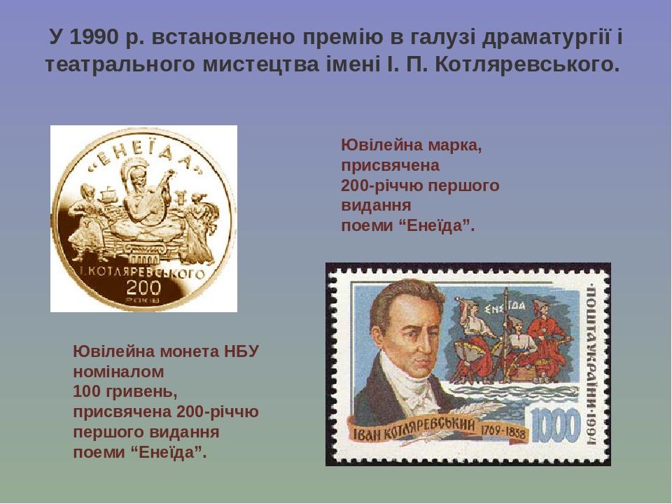 У 1990 р. встановлено премію в галузі драматургії і театрального мистецтва імені І. П. Котляревського. Ювілейна монета НБУ номіналом 100 гривень, п...