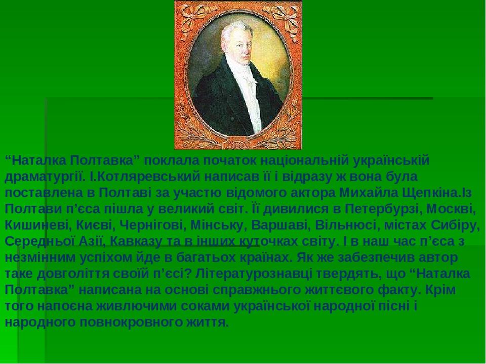 """""""Наталка Полтавка"""" поклала початок національній українській драматургії. І.Котляревський написав її і відразу ж вона була поставлена в Полтаві за у..."""
