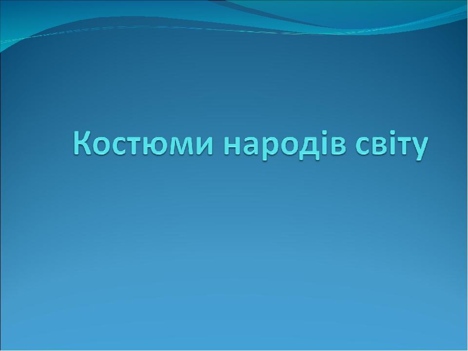 Презентація на тему