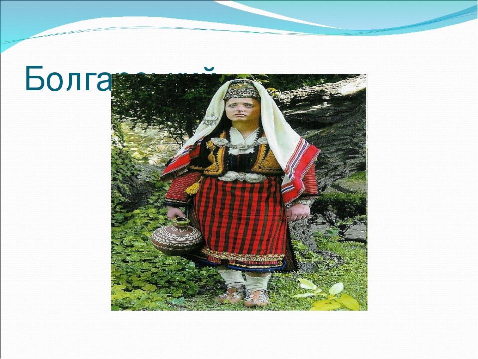 Болгарський