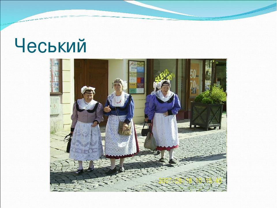 Чеський