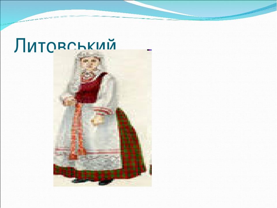 Литовський