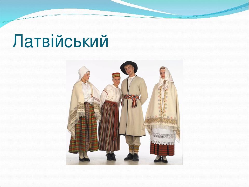 Латвійський