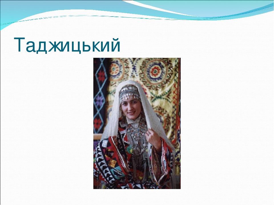 Таджицький