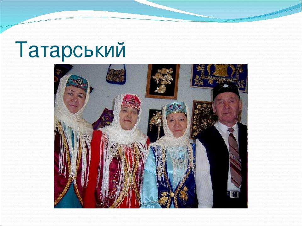 Татарський