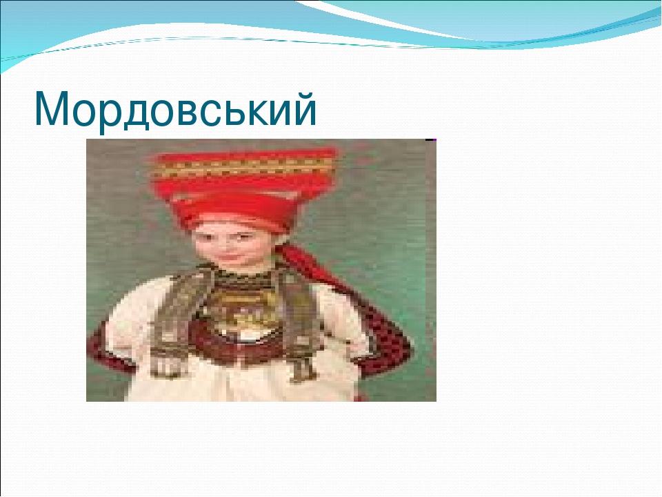 Мордовський