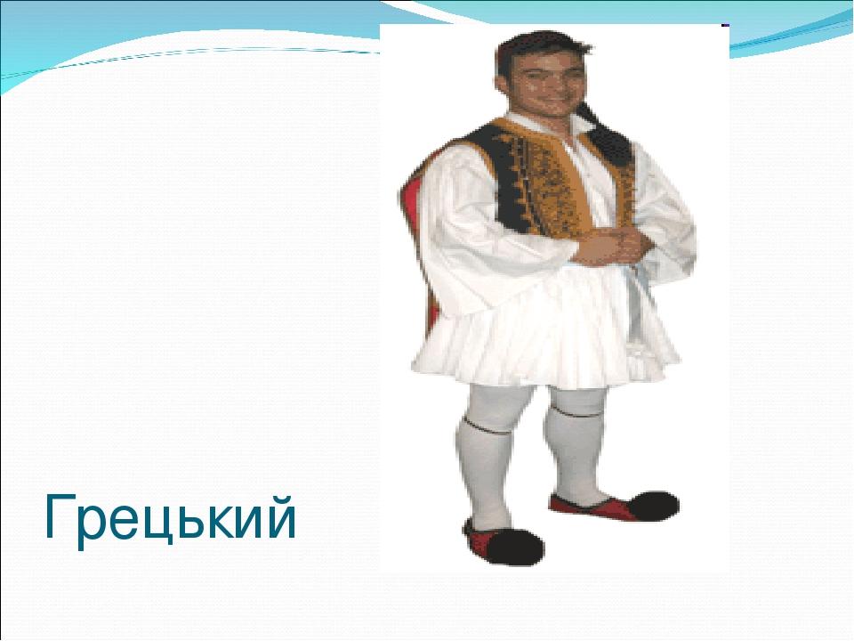 Грецький