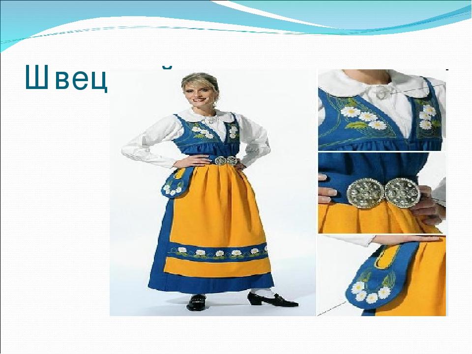 Швецький