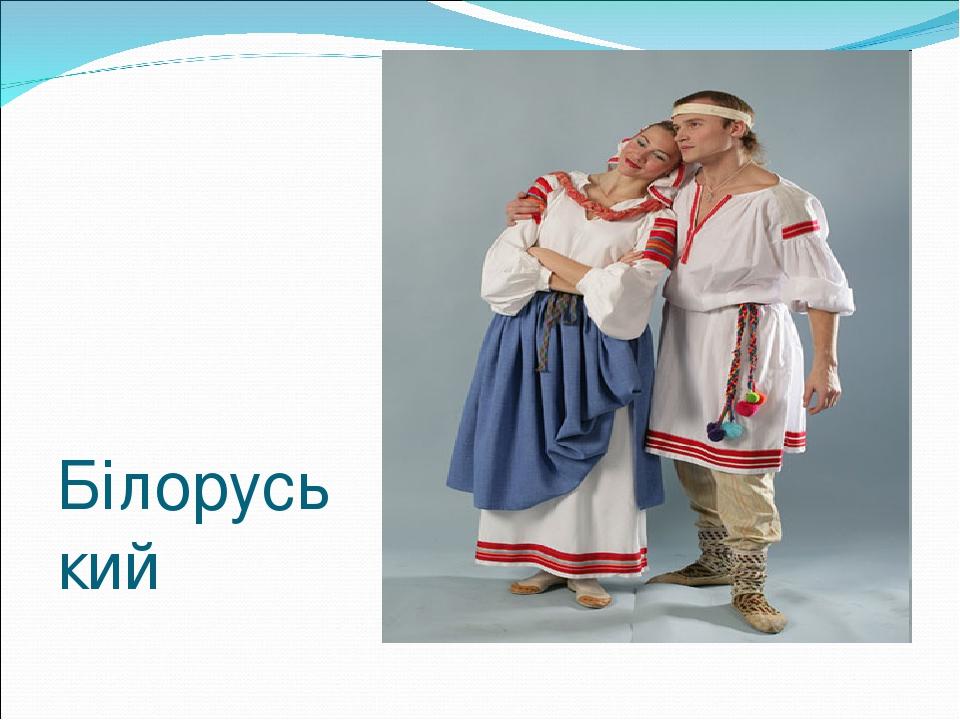 Білоруський