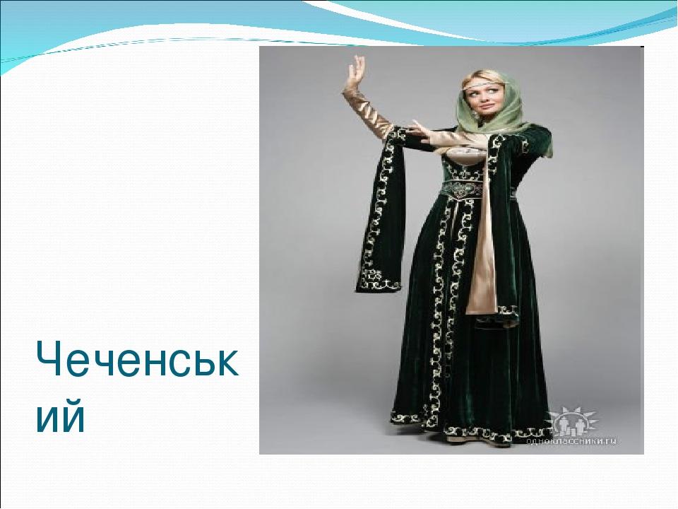 Чеченський