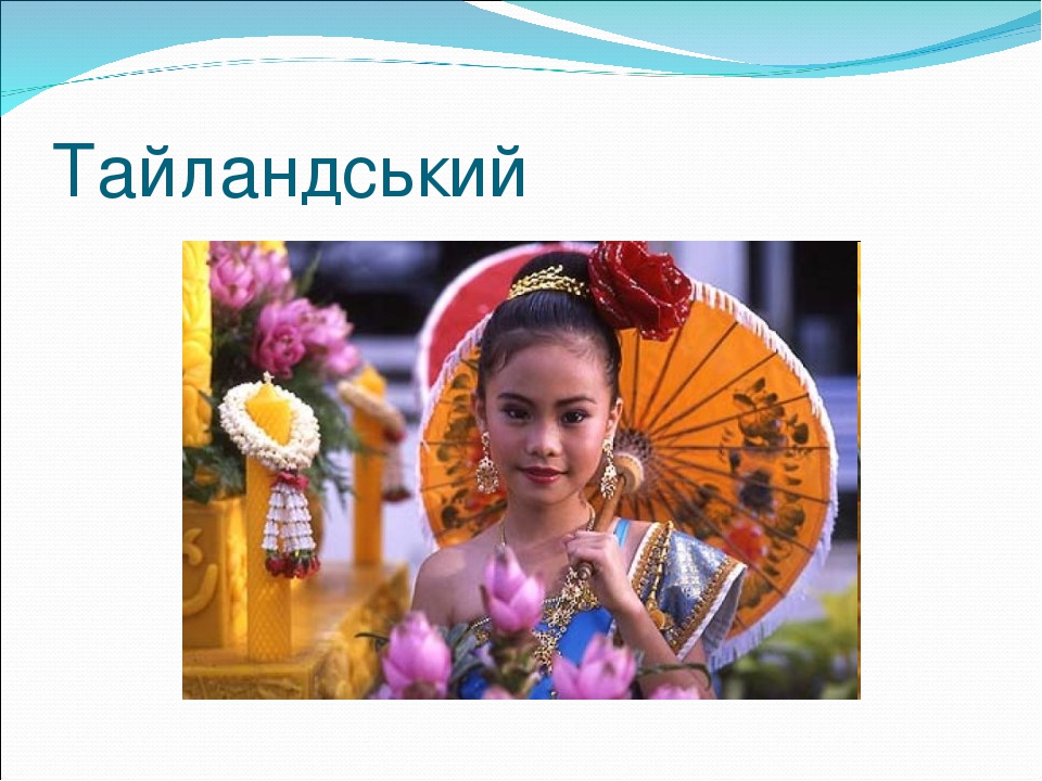 Тайландський